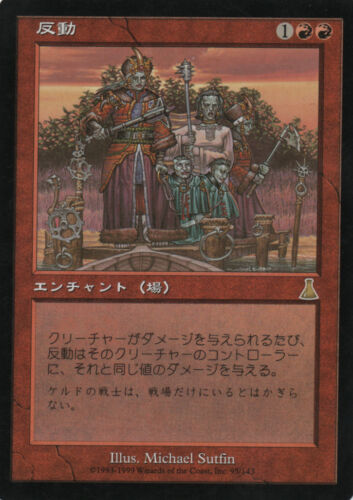 Repercussion x1 Urza/'s Destiny JAPANESE NM Flat rate shipping