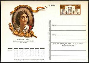 Russia-1978-Fyodor-Volkov-Russian-Theatre-Unused-Stationery-Card-C35619