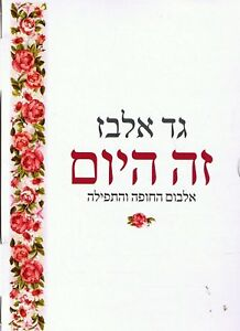 Ze-Hayom-The-Chuppah-amp-Prayer-Album-CD-Book-Gad-Elbaz-Jewish-worship-Music