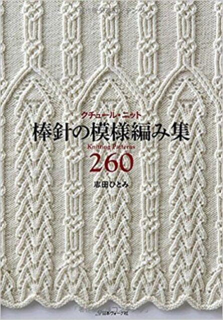 Couture Knit 260 Knitting Patterns November 2015 Hitomi Shida