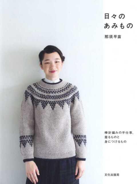 Everyday Knit Items by Sanae Nasu - Japanese Craft Book