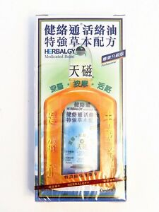 NEW-HERBALGY-PAIN-RELIEVING-MEDICATED-OIL50-ML-FROM-HONG-KONG