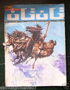 Tan Tan Tin Tin تان تان Arabic #51 Original Color Geneve Swiss Comics 1971