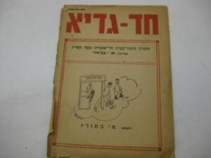 1953-Passover-HAD-GADYA-Hebrew-SATIRE-Humor-034