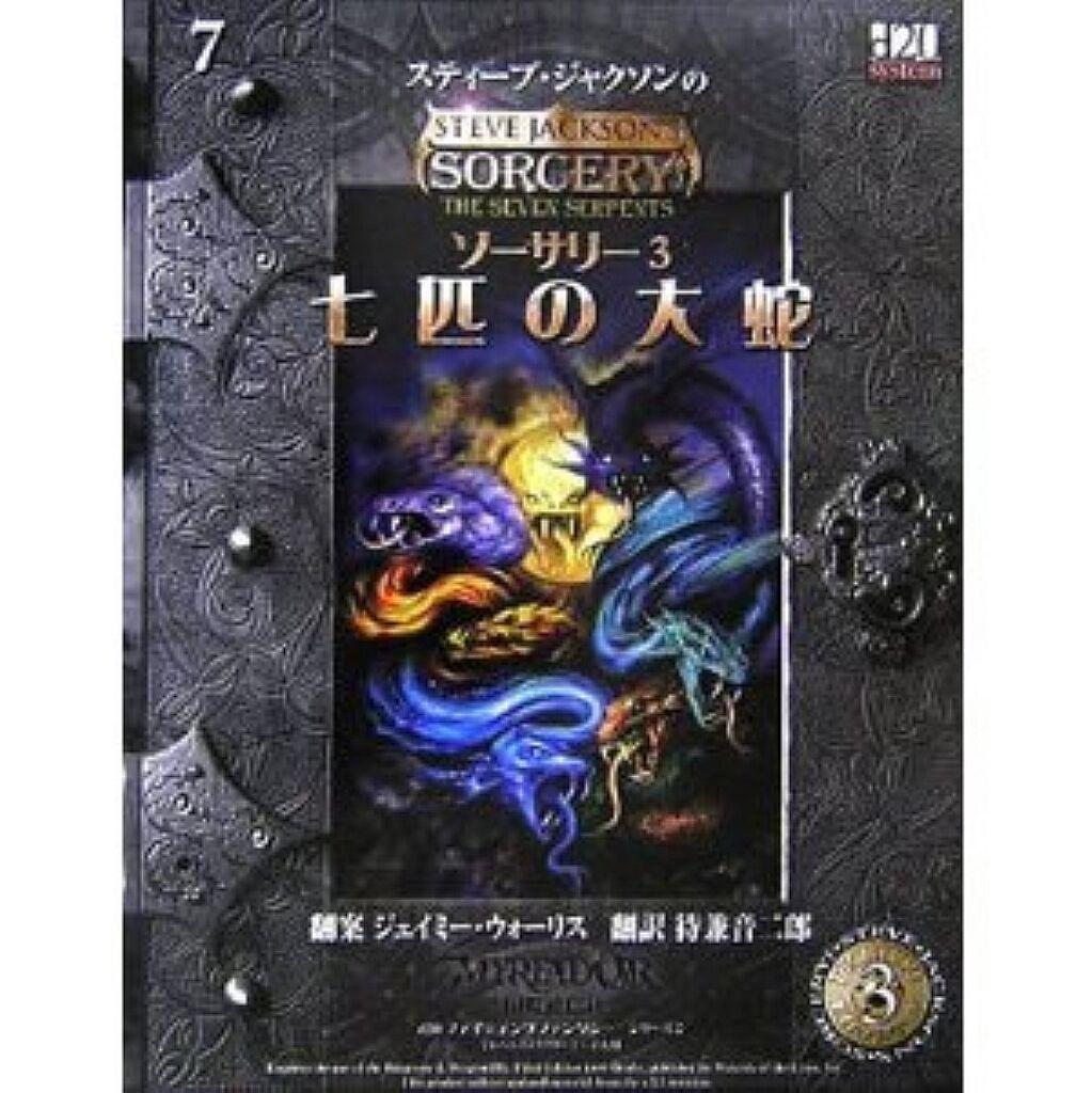 7 Hiki no Daija Sorcery d20 Fighting Fantasy series game book   RPG