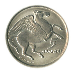 5 drachma Greek Coin 1973 UNC Horse Pegasus Phoenix Greek Military JUNTA.
