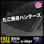 Takoyaki-Hunters-Katakana-400x46mm-Sticker-Decal-Vinyl-For-JDM-Window-Car thumbnail 1