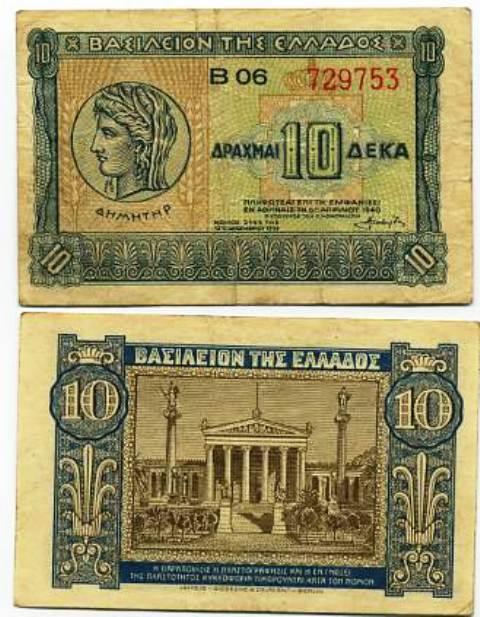 Grecia - Greece d boleto'usado 10 drachmai pick 314 UNC
