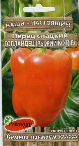 """Pepper /""""Red Cat F1/"""" not GMO"""