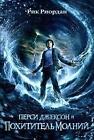 Percy Jackson i pohititel' molnij von Rick Riordan (2010, Gebundene Ausgabe)