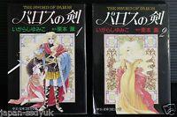 JAPAN Kaoru Kurimoto, Yumiko Igarashi manga: The Sword of Paros 1+2 Complete set