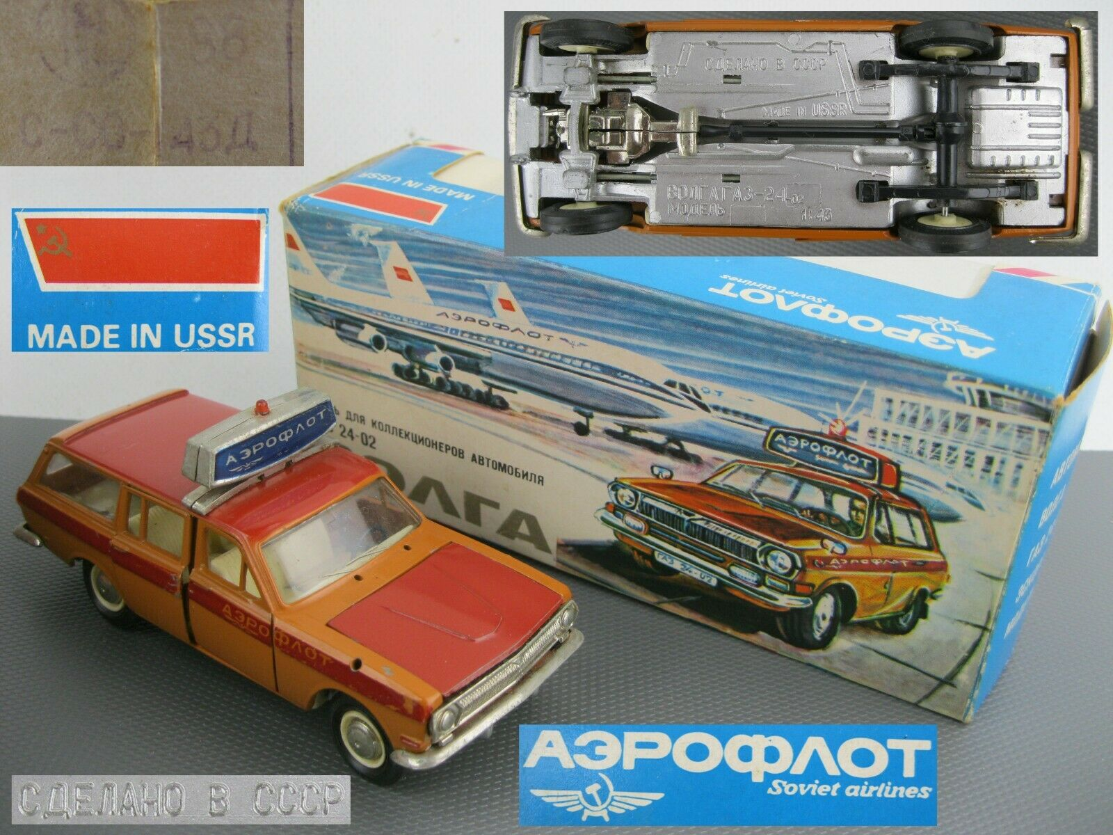 AEROFLOT ESCORT VOLGA GAZ 24 02 diecast car model 1 43 made USSR