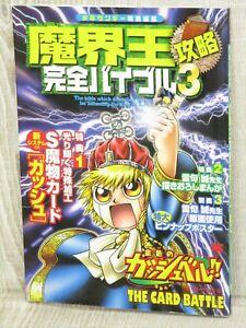 MAKAIOU-Perfect-Bible-3-w-Poster-KONJIKI-NO-GASH-BELL-Card-Game-Guide-Book-SG72