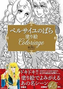 New The Rose Of Versailles Coloring Book For Adult Japan Anime