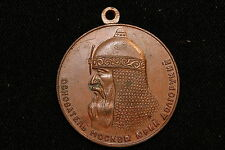 1947 Russia. 800 Years Moscow. Medal. No Ribbon.(1)