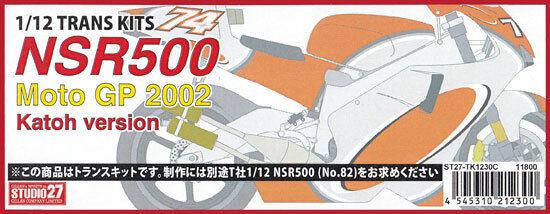 Studio 27 Honda NSR500 Fortuna MotoGP'02 Katoh Ver Transformer kit 1 12