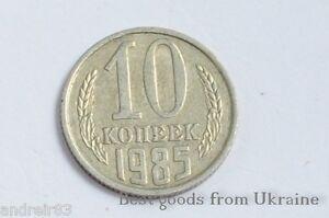 15 kopeck 1985 USSR CCCP Russian Soviet coin