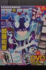 "JAPAN Kazue Kato: Jump-Ryu vol.24 ""Blue Exorcist"" W/DVD (How to draw manga Book)"