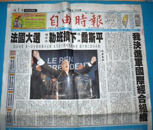 JOURNA -QUOTIDIEN TAIWANAIS - LIBERTYTIMES ELECTION PRESIDENTIELLE  21.05.2002