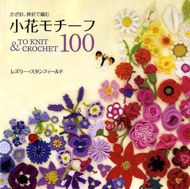 Small Flower Pattern 100 To Knit And Crochet Japanese Craft Book