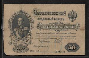 Russia-50-Roubles-1899-AM-811071-Sign-Shipov-Bogatyryov