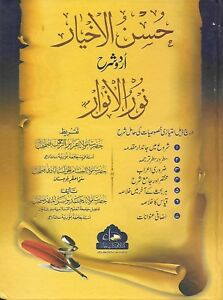 Urdu Islamic Books Pdf Format
