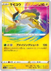 S3a 015//076AR Amazing Rare Japanese Japan UNUSED Pokemon Card Raikou
