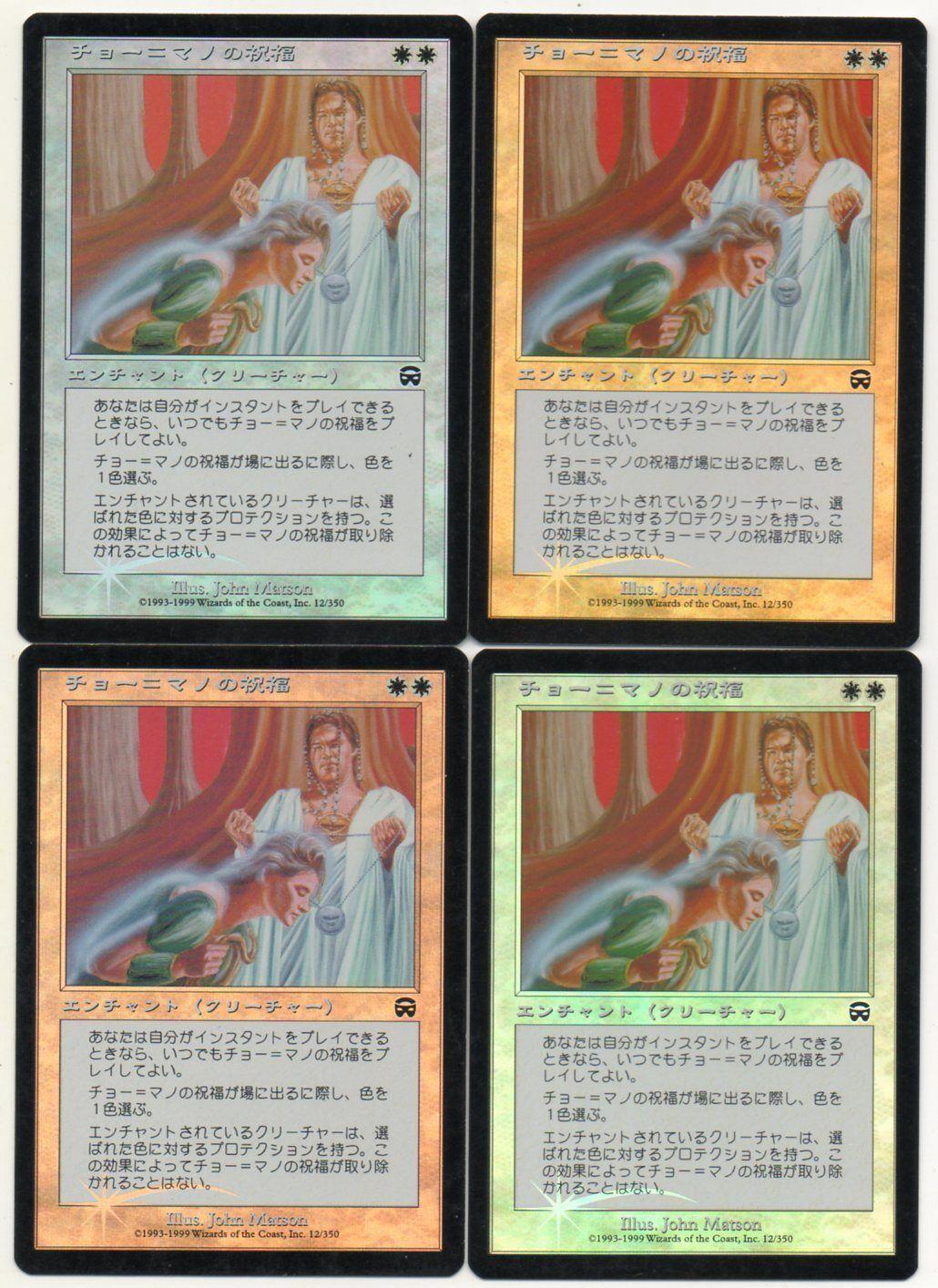 Mtg japanischen folie cho manno ist segen x4 mercadian masken 2 nm - 2 ex +