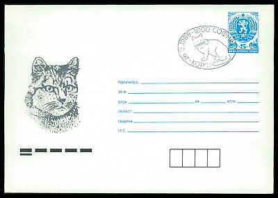 Bulgarien Ga Cover 1989 Fauna Tiere Katze Cat H2360