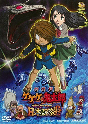 GEGEGE NO KITARO NIPPON BAKURETSU!! (THEATRICAL FEATURE)-JAPAN DVD G35