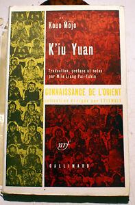 CHINE-K-039-IU-YUAN-KOUO-MOJO-NRF-1957-THEATRE