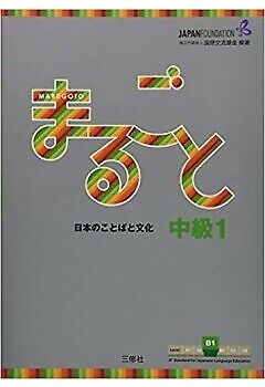 Marugoto Japanese Language and Culture Intermediate1 B1 by Isomura, Kazuhiro et