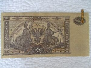 South-Russia-Russia-10000-rubles-banknote-paper-money-1919-r7