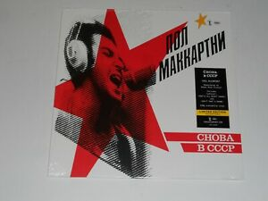 Paul-McCartney-Choba-B-CCCP-Limited-Yellow-Wax-Brand-New-Sealed-Beatles