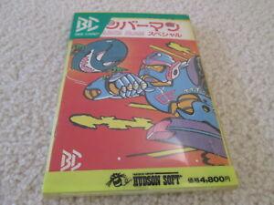 Bomberman-Special-MSX-Game-in-Box-Bee-Card-Japan