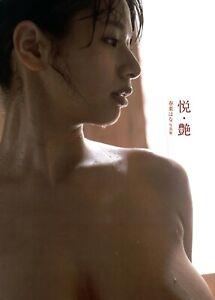 Hana-Haruna-Etsu-Tsuya-Photo-Collection-Book-2014