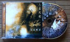 SERAPHIM / RISING - CD (printed in Taiwan 2007)