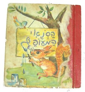 Mikhail-Zoshchenko-Children-Short-Stories-Book-Vintage-Hebrew-Israel-Iza-1952