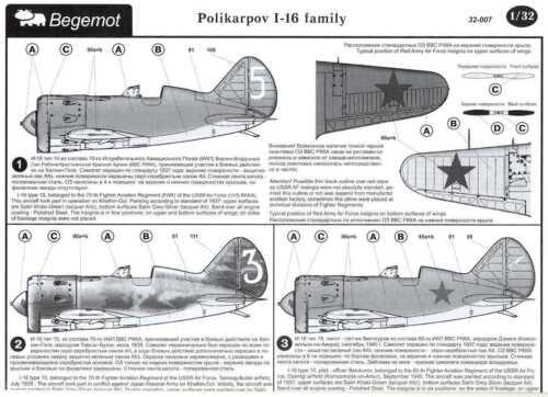 Begemot Decals 1//32 Russian POLIKARPOV I-16 FAMILY