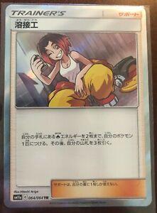 Pokemon Card Japanese Rollerskater SR 073//064 SM11a HOLO MINT