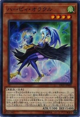 // DP21-JP007 JAPANESE MINT HENTAI Common Yu-Gi-Oh Harpie Queen