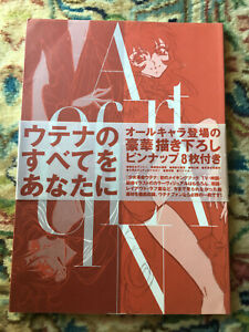Art Of Utena - Art Book Giapponese