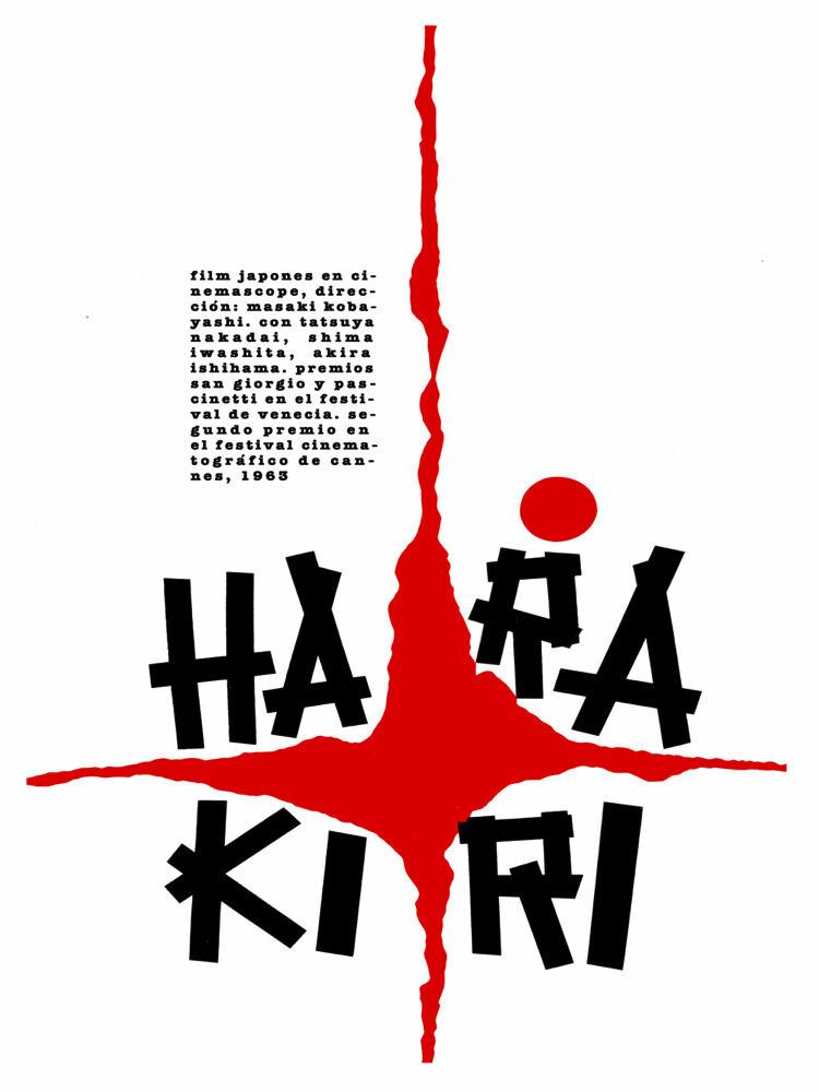 5351.Hara kiri.japanese film.rot on Weiß ink.POSTER cor Home Office art