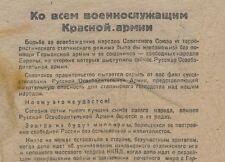 1940s WWII German Leaflet ROA for RKKA Russian Soldiers