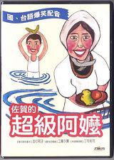 Gabai Granny (Japan 2006) TAIWAN DVD ENGLISH SUBS