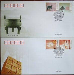 China-FDC-2-pcs-2012-32-Audit-of-China