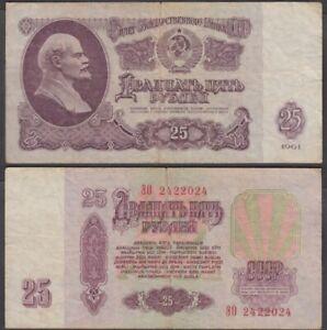 RUSSIA (Soviet Union) 25 Rubles 1961, P-234, USSR, Lenin, Historic World Money