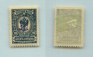 Armenia-1919-SC-67-mint-rtb3573