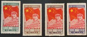 PR-China-1950-C4NE-Inauguration-MNH-SC-1L150-3