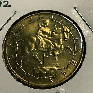 1992-BULGARIA-LEVA-BRILLIANT-UNCIRCULATED-COIN